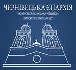 Офіційний сайт Чернівецької єпархії